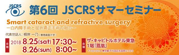 JSCRSサマーセミナー