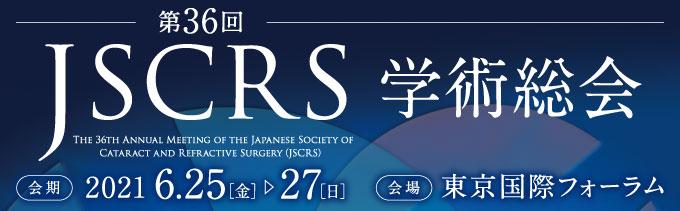第36回JSCRS学術総会
